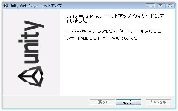 Unity web playerのインストール おみくじバトルに挑戦 妖怪ウォッチ バンダイ公式サイト
