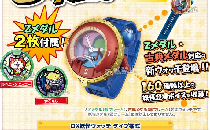 dx妖怪ウォッチ タイプ零式 おもちゃ紹介 妖怪ウォッチおもちゃ