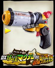【付属する商品】トレジャーギア01 DX妖怪マグナム&DX妖怪ポッド 冒険スタートキット
