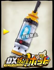 【付属する商品】DX妖怪ポッド
