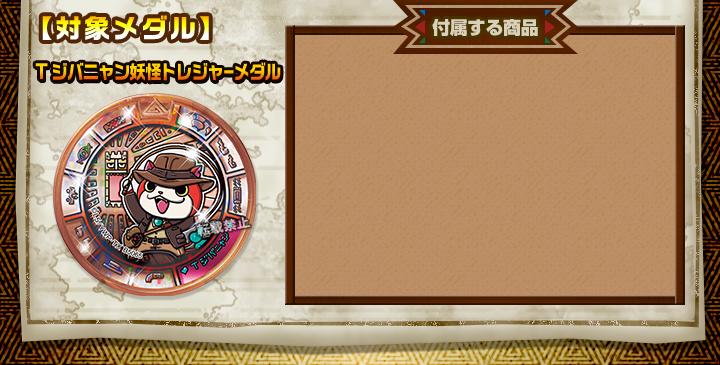 【対象メダル】Tジバニャントレジャー妖怪メダル