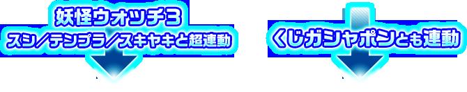 妖怪ウォッチ3 スシ/テンプラ/スキヤキと超連動 くじガシャポンとも連動