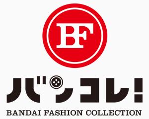 バンダイファッションコレクション