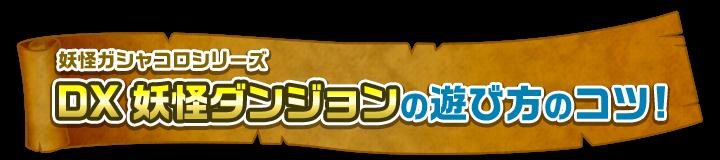 妖怪ガシャコロシリーズ DX妖怪ダンジョンの遊び方のコツ!